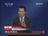 《百家讲坛》 20120530 清东陵密码(二)孝陵未被盗掘之谜