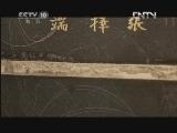 《探索·发现》 20120531 《手艺Ⅱ——纤毫毕见》