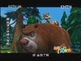 熊出没之环球大冒险 伐木工的末路 动画大放映-国产动画新片 20120531