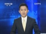 [视频]胡锦涛考察北京市东城区少年宫