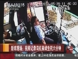新闻现场:视频记录司机吴斌生死六分钟