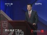 《百家讲坛》 20120603 清东陵密码(六)问题不断的乾隆裕陵