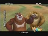 點擊觀看《熊出没之环球大冒险101 除夕夜的怪物》