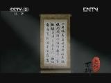 《文化百科》 20120606 《腾王阁序》