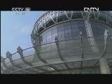 《探索·发现》 20120606 《手艺Ⅱ——贝海奇韵》
