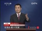 《百家讲坛》 20120607 清东陵密码(十)超越帝陵的慈禧陵