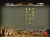 《百家讲坛》 20120611 清东陵密码(十四)难入东陵的孝庄
