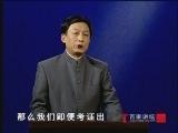 《百家讲坛——易中天品三国》 魏武挥鞭 第3集 奸雄之谜