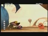星际幸运虫 定身器 动画梦工场 20120619