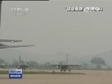 [视频]韩美今年军演频频 规模创纪录