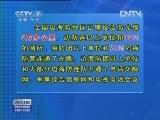《军事报道》 20120624