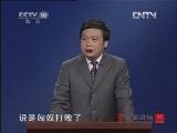《百家讲坛》 20120626 汉武帝的三张面孔(十五) 通使西域