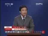 《百家讲坛》 20120627 汉武帝的三张面孔(十六) 汗血宝马
