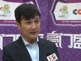 <a href=http://eurocup.cntv.cn/2012/20120702/102917.shtml target=_blank>徐阳:技术含量高是本届欧洲杯的特点</a>