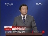 《百家讲坛》 20120704 汉武帝的三张面孔(二十三) 封禅大典