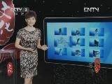 《文化百科》 20120706 黄宾虹