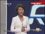 《文化视点》 20120705 相约北京
