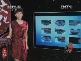 《文化百科》 20120707 曾侯乙尊盘