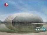 《杨澜访谈录》 20120706 扎哈·哈迪德 让建筑跳舞的女人