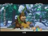 熊出没之环球大冒险 寻宝 动画大放映-国产动画新片 20120706