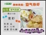 《美味人生》 20120707 空气炸虾 塔塔酱 让你吃出健康的煎炸美味
