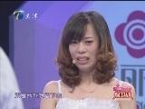 爱情保卫战20120706 中国男恋上异国女 跨越阻碍追求幸福