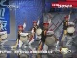 《文化视点》 20120708 最美民族风