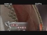 《文化百科》 20120708 绛州鼓乐