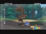 熊出没之环球大冒险 小红帽 动画大放映-国产动画新片 20120708