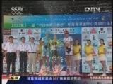 <a href=http://sports.cntv.cn/20120710/103096.shtml target=_blank>[自行车]环湖赛:发挥出色 焦鹏达爬坡拿第一</a>