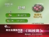 《农业气象》_20120710_15:13