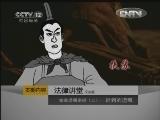 [法律讲堂(文史版)]始皇遗嘱密码(二)·迟到的遗嘱(20120711)