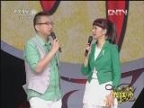《梨园闯关我挂帅》 20120712
