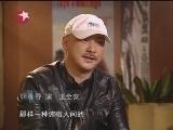 《杨澜访谈录》中国第六代导演的喜与忧