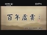 百年虚云(第三集)