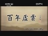 百年虚云(第六集)
