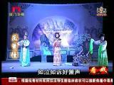 《凤箫情》 第六场 狭路相逢 看戏 - 厦门卫视 00:23:10