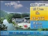 《午间天气预报》_20120717