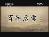 点击观看《百年虚云(第十七集)》