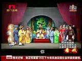 《凤箫情》 第八场 真相大白 看戏 - 厦门卫视 00:45:24