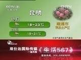 《农业气象》_20120719_6:00