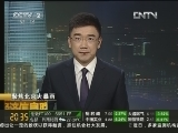 《經濟信息聯播》_20120722