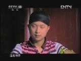 《茶叶之路》 20120722 第十四集 戈阳初韵