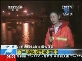 [視頻]6點朝聞天下_20120722