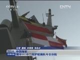 [视频]中国海军第十一 十二批护航编队今日分航