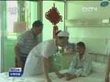 [视频]第四批24名西藏先心病患儿抵穗接受治疗