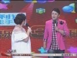 《本山快乐营》 20120722 开播3周年庆典 1/2