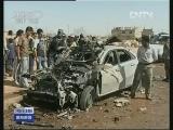 [视频]伊拉克多地发生连环恐怖袭击事件