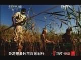 《地理中国》 20120726 暑期特别节目《地球家园》——湿地谜案