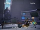 逍遥游世界13 石牛记上 动画大放映学龄前版 20120726